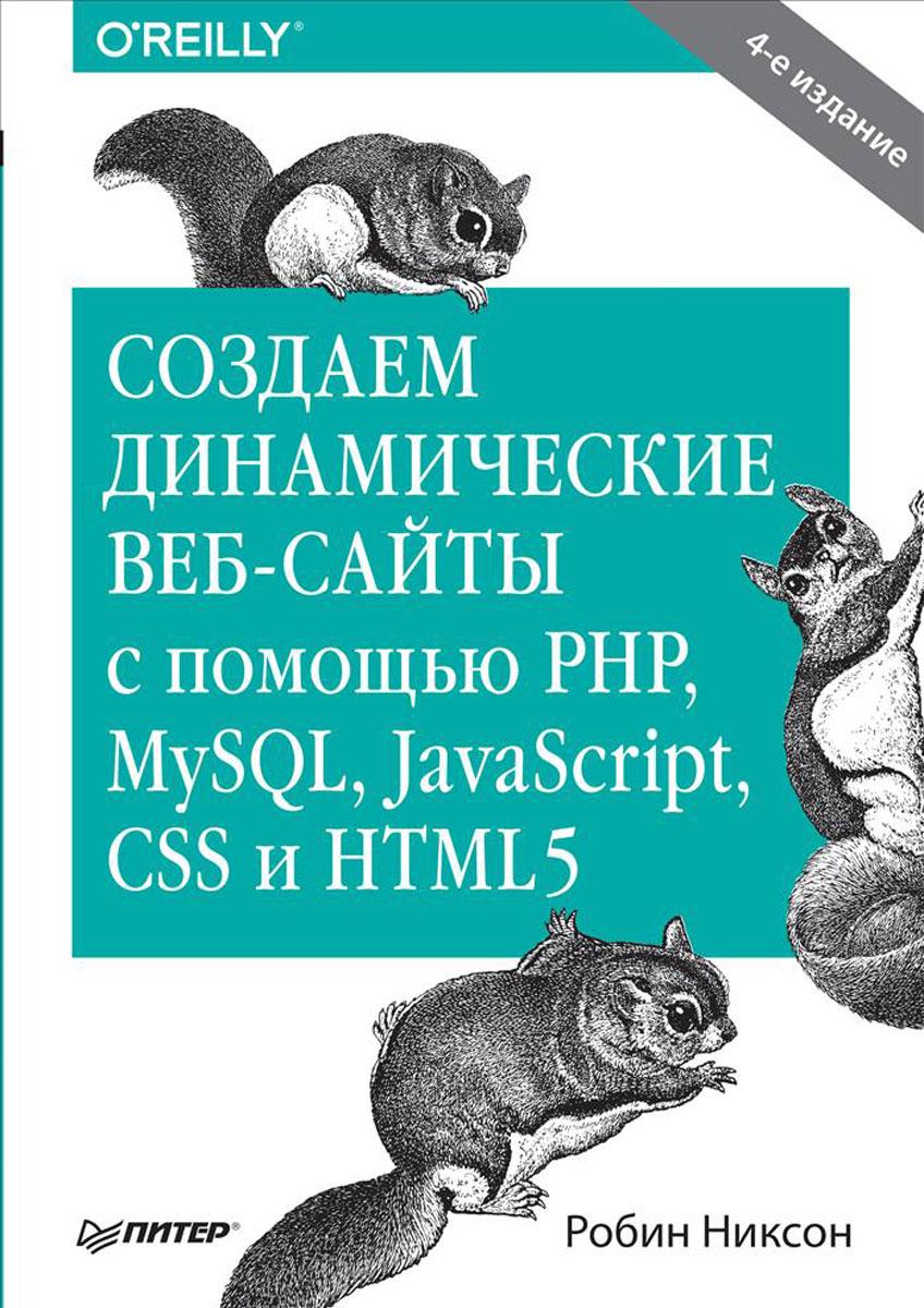 Робин Никсон Создаем динамические веб-сайты с помощью PHP, MySQL, JavaScript, CSS и HTML5 создаем динамические веб сайты с помощью php mysql javascript css и html5