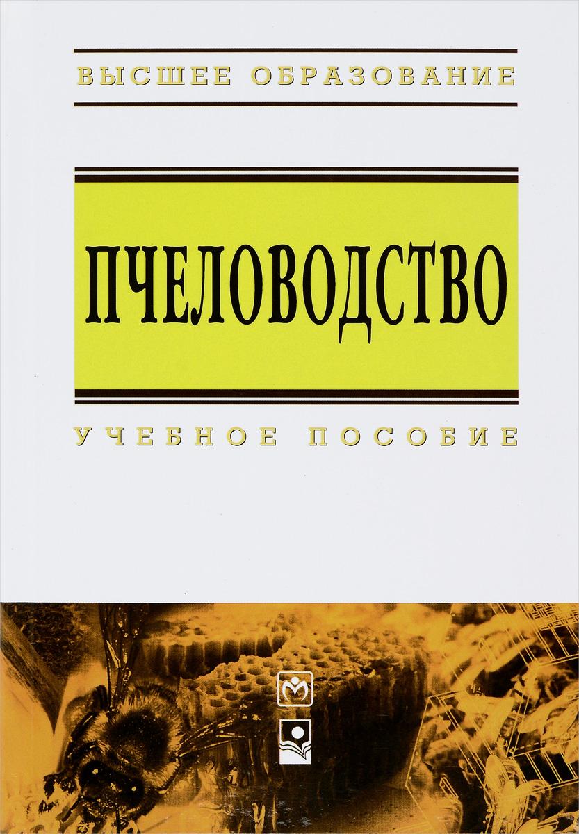 Пчеловодство Кривцов Лебедев
