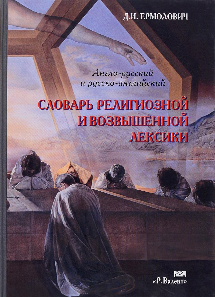 Англо-русский и русско-английский словарь религиозной и возвышенной лексики