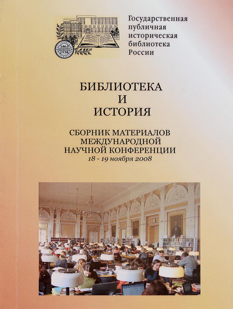 Библиотека и история. Сборник материалов международной научной конференции. 18-19 ноября 2008 г