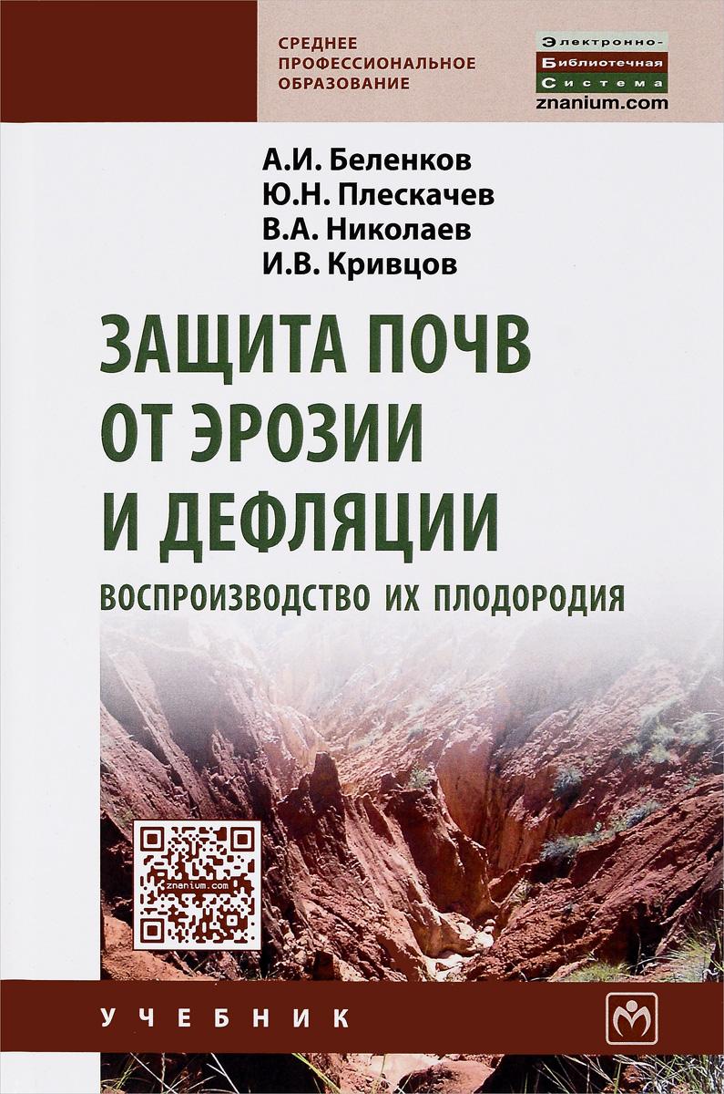 Защита почв от эрозии и дефляции, воспроизвод. их плодородия. Учебное пособие