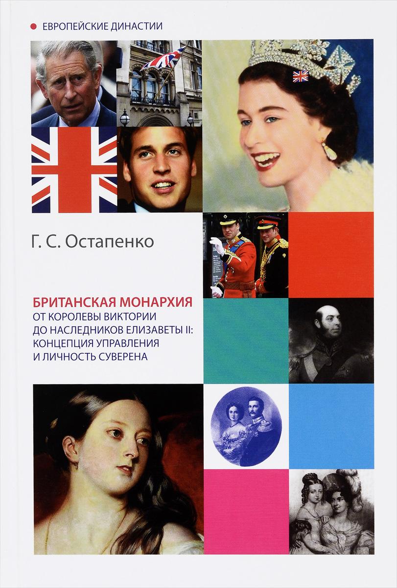 Британская монархия от королевы Виктории до наследников Елизаветы 2. Концепция управления и личность суверена