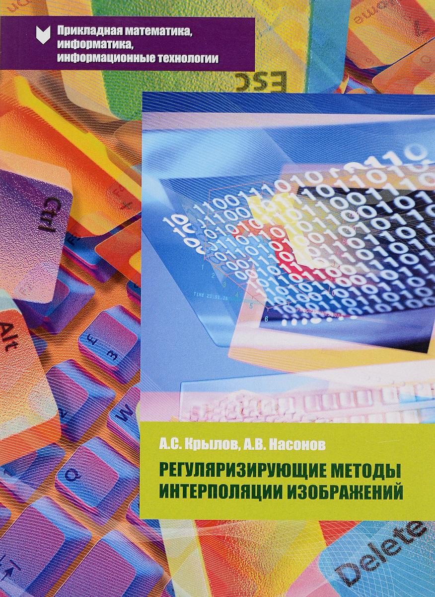 Регуляризирующие методы интерполяции изображений. Учебное пособие