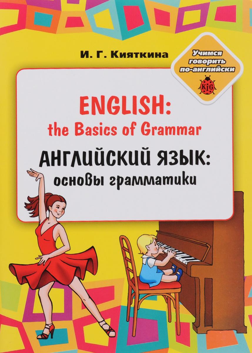 English: the Basics of Grammar / Английский язык. Основы грамматики. Учебное пособие