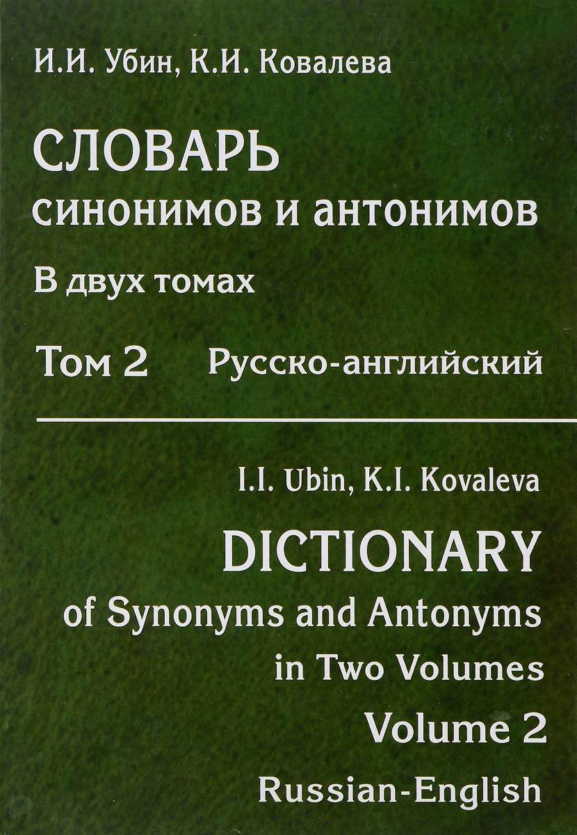 Словарь синонимов и антонимов. В 2-х томах. Том 2. Русско-английский