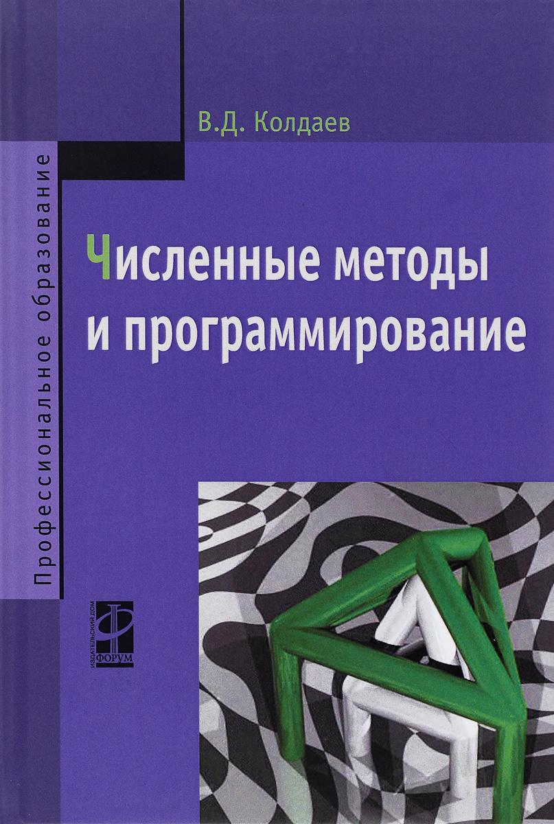 Численные методы и программирование. Учебное пособие