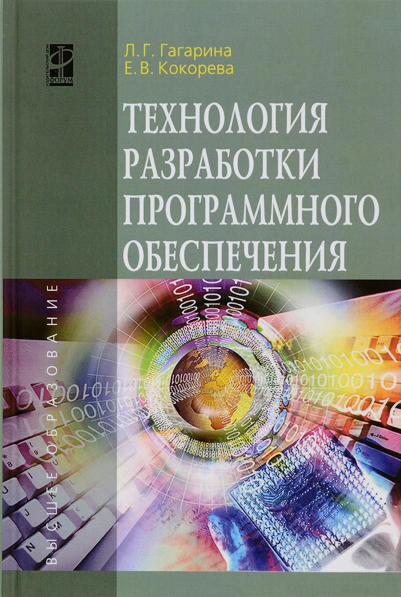 Технология разработки программного обеспечения. Учебное пособие