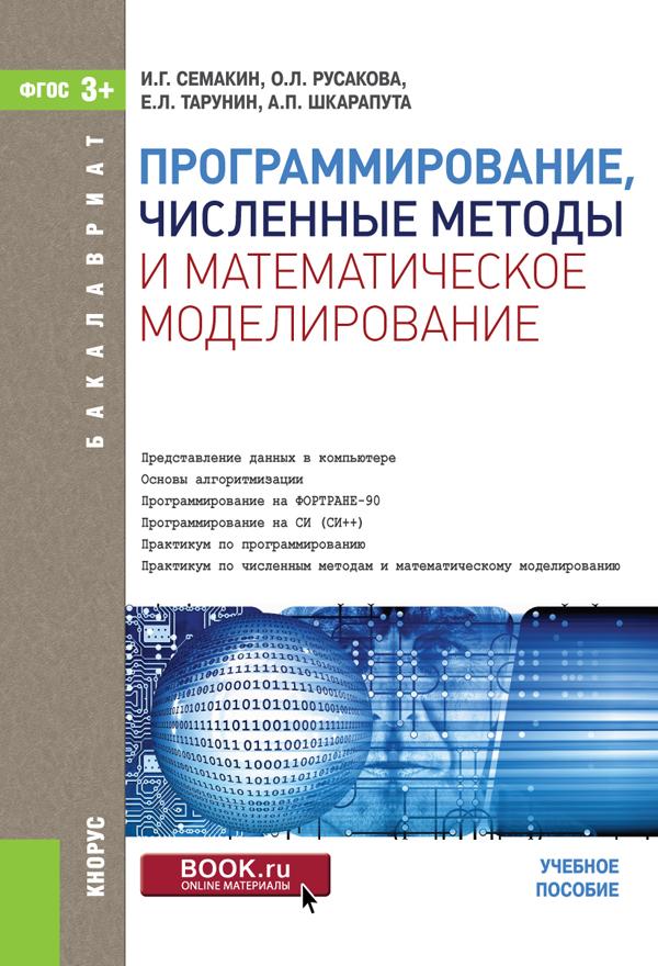 Программирование, численные методы и математическое моделирование