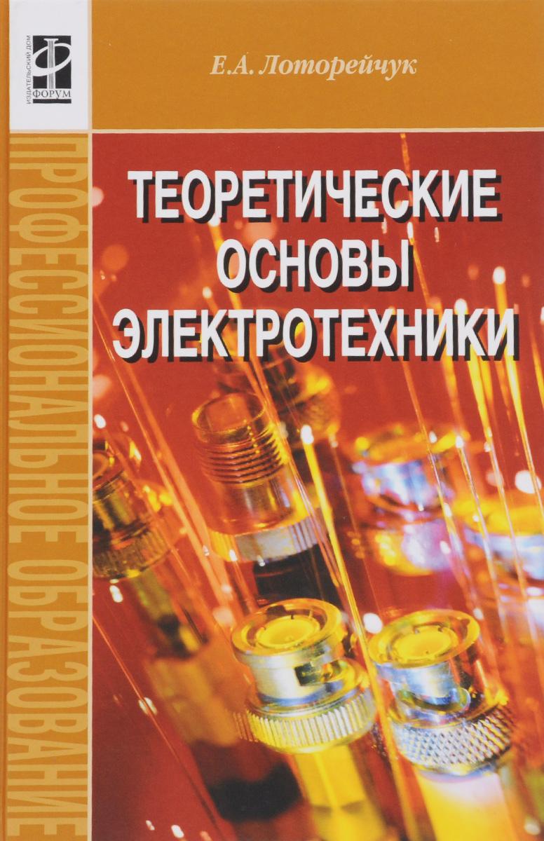 Теоретические основы электротехники. Учебник12296407В учебнике излагается теоретический материал и описаны физические явления и процессы, происходящие в электрических и магнитных полях и цепях, а также рассмотрены методы расчета линейных и нелинейных электрических и магнитных цепей постоянного и переменного (синусоидального и несинусоидального) токов. Учебник написан в соответствии с государственным образовательным стандартом, предназначен для студентов техникумов и колледжей энергетических, электротехнических, приборостроительных ирадиотехнических специальностей, а также может быть рекомендован студентам вузов.