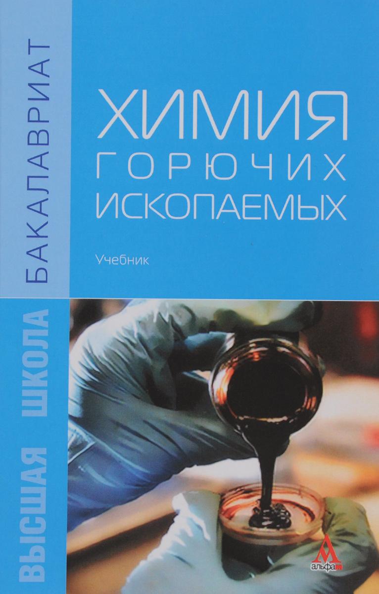 Химия горючих ископаемых. Учебник