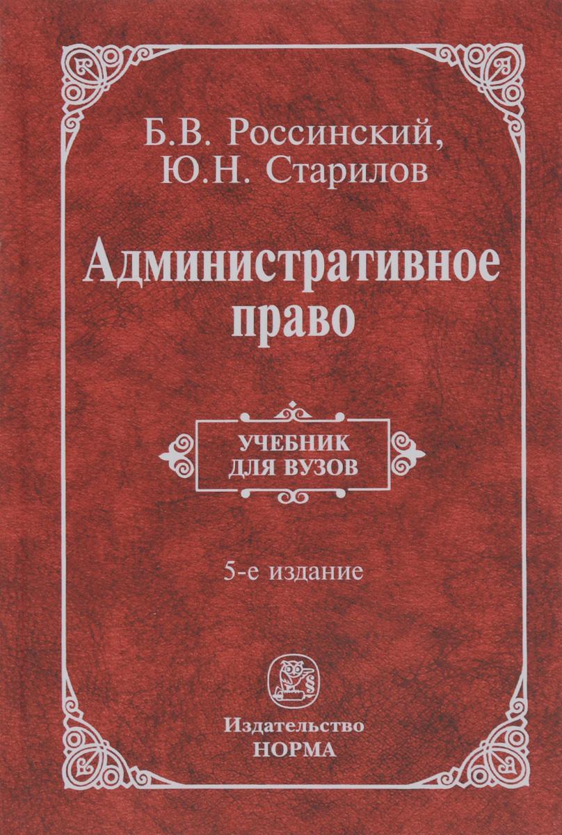 Бахрах д. Н. , россинский б. В. , старилов ю. Н. Административное право.