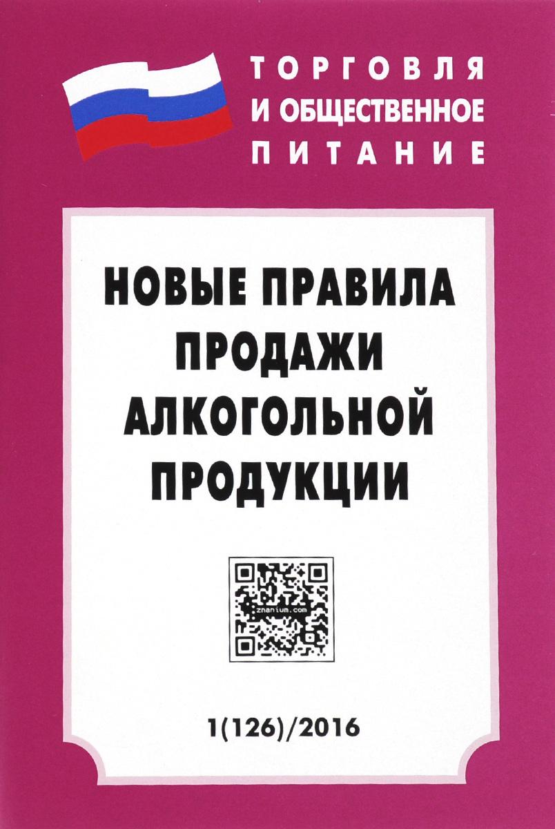 Новые правила продажи алкогольной продукции. Выпуск 1(126) ( 978-5-16-011899-4 )