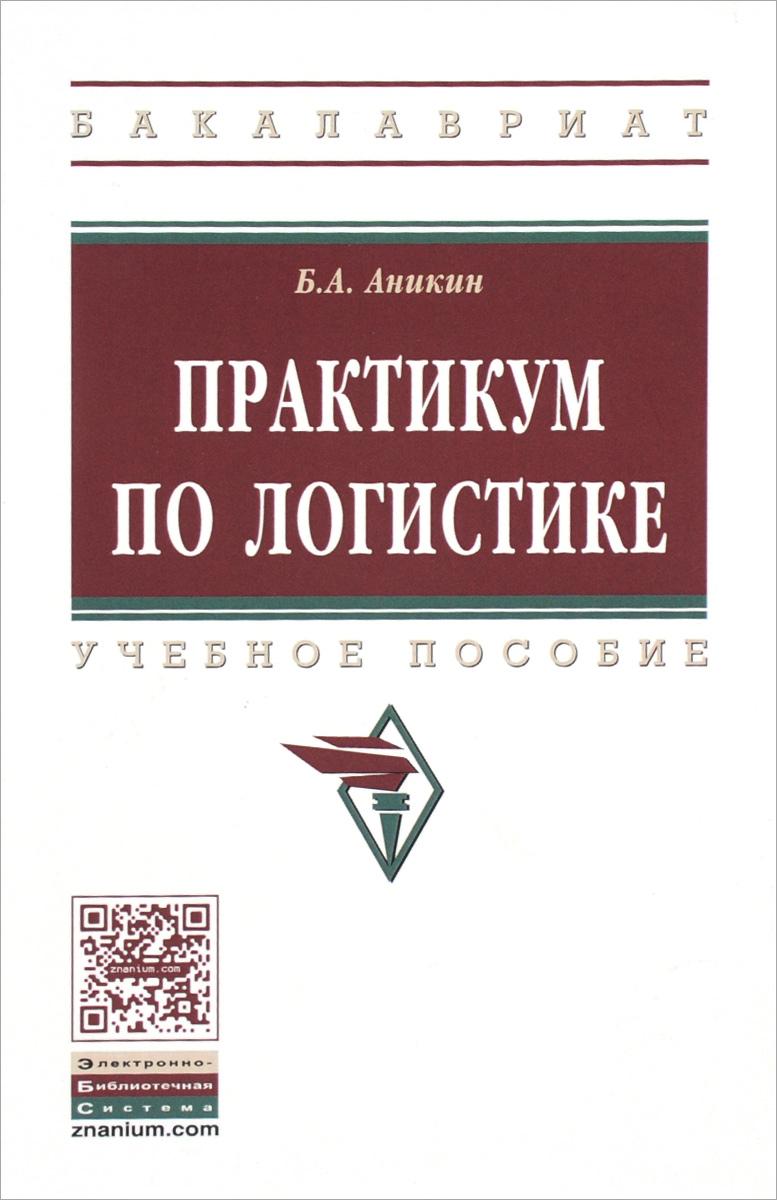 Zakazat.ru Практикум по логистике. Учебное пособие