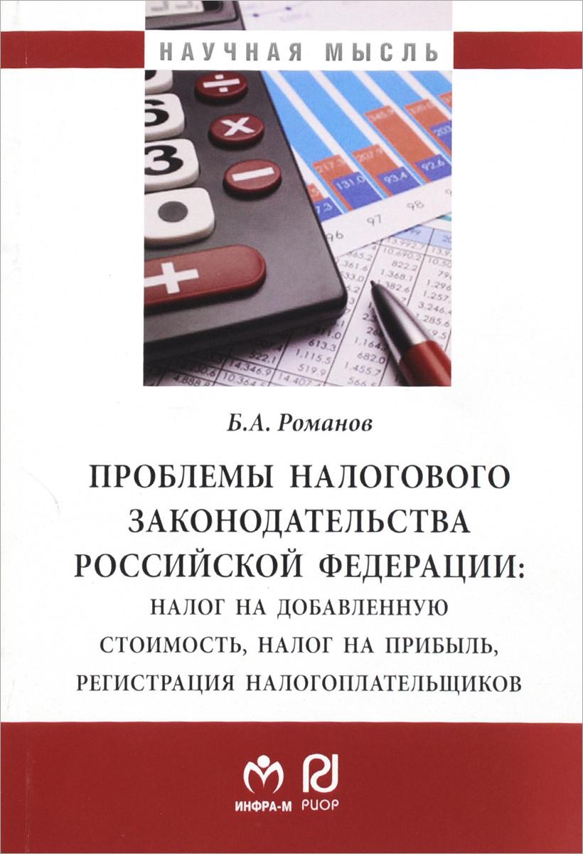 Проблемы налогового законодательства Российской Федерации. Налог на добавленную стоимость, налог на прибыль, регистрация налогоплатильщиков ( 978-5-369-01074-7, 978-5-16-005664-7 )