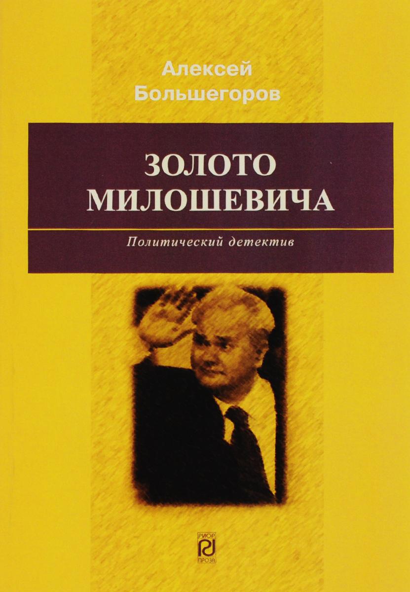 Золото Милошевича