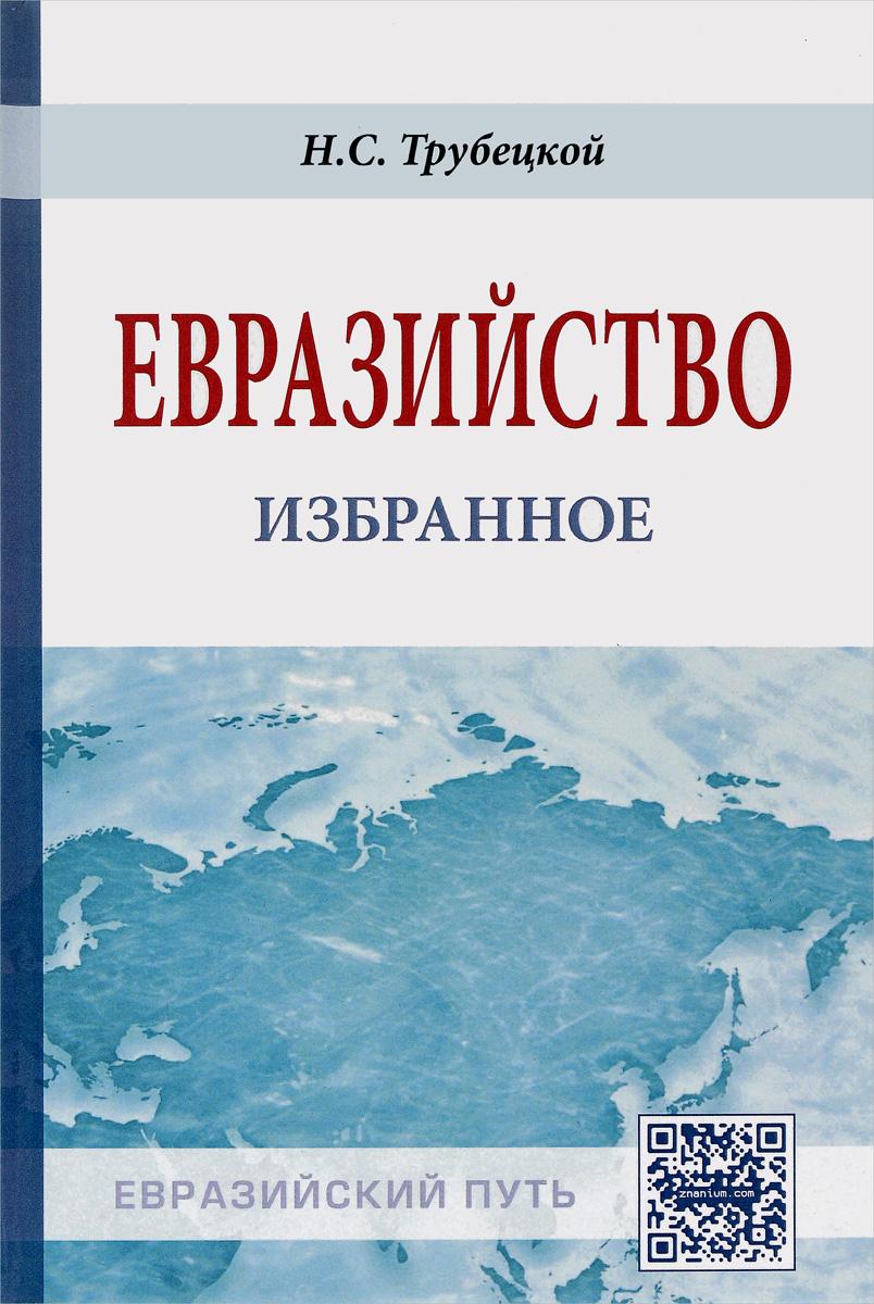 Н. С. Трубецкой Евразийство. Избранное