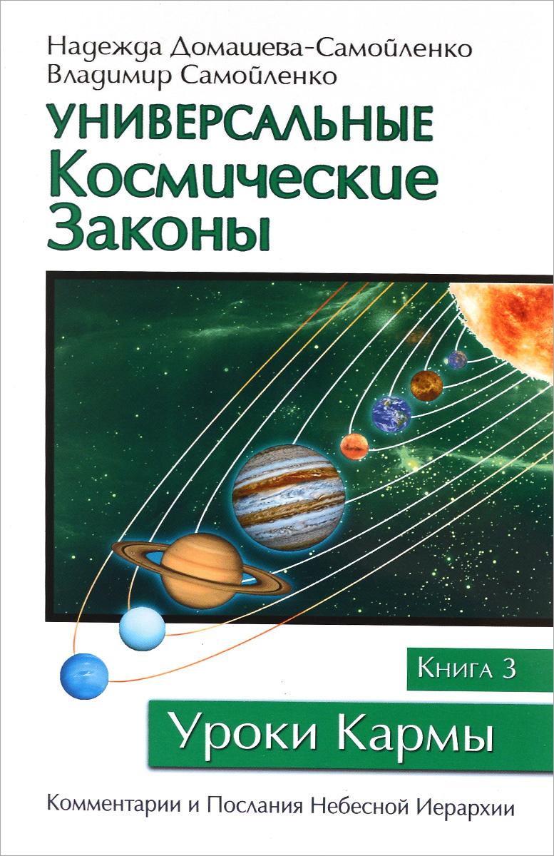 Универсальные Космические Законы. Книга 3. Комментарии и Послания Небесной Иерархии ( 978-5-413-01403-5 )