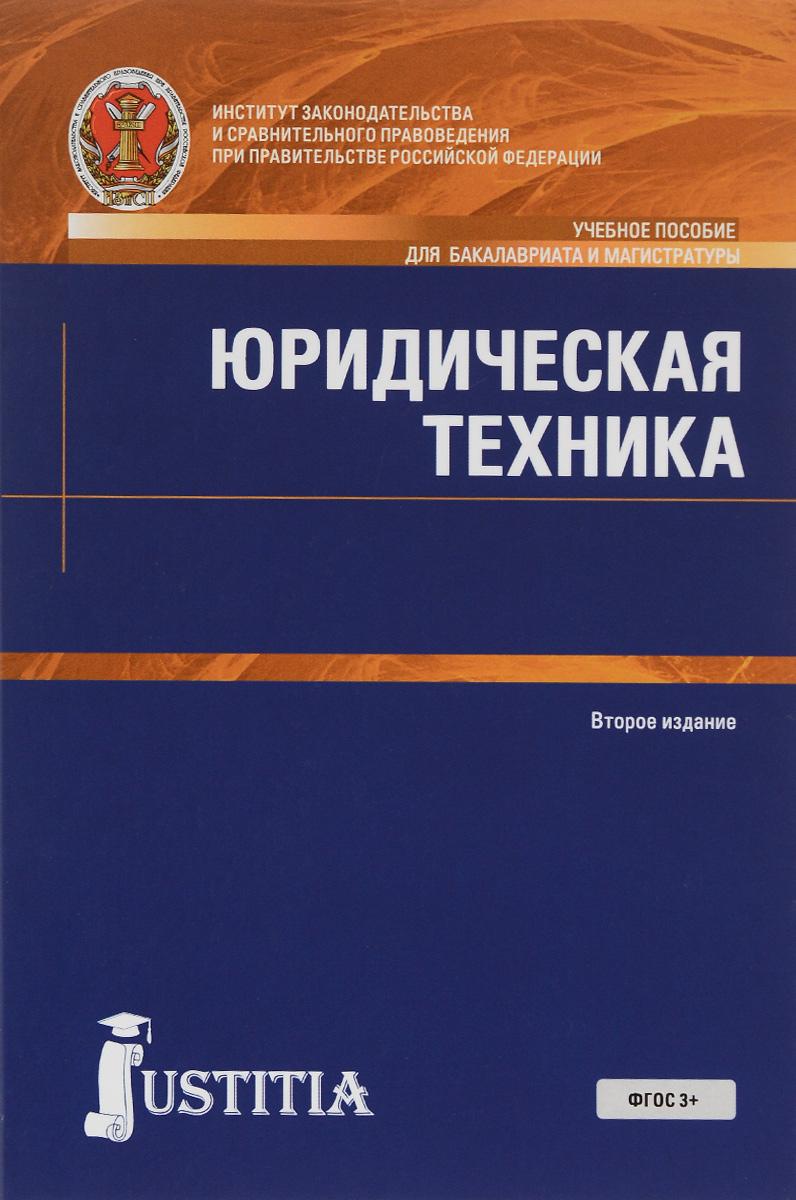 Юридическая техника. Учебное пособие