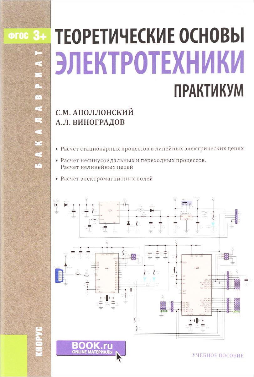 Теоретические основы электротехники. Практикум. Учебное пособие
