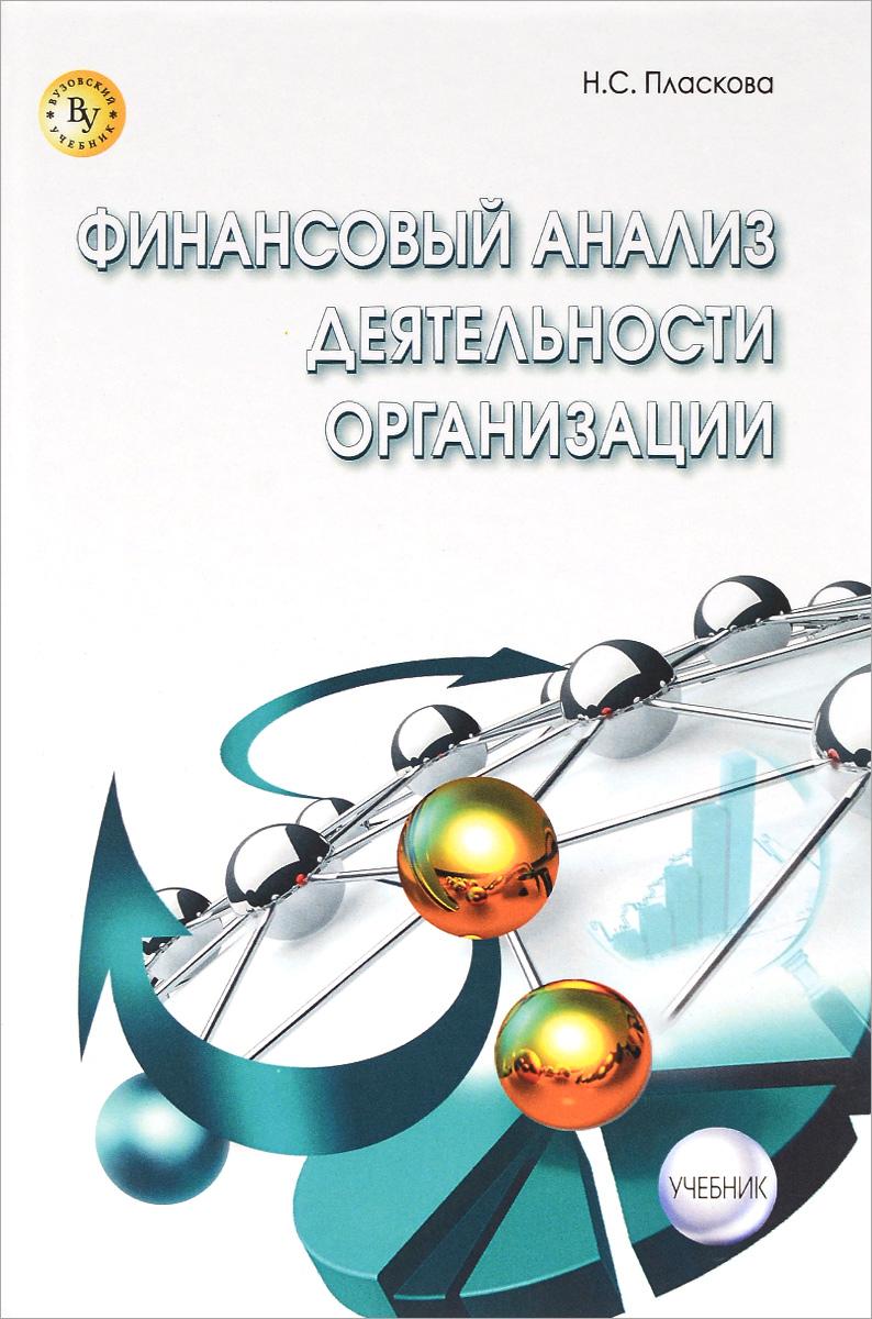 Финансовый анализ деятельности организации. Учебник