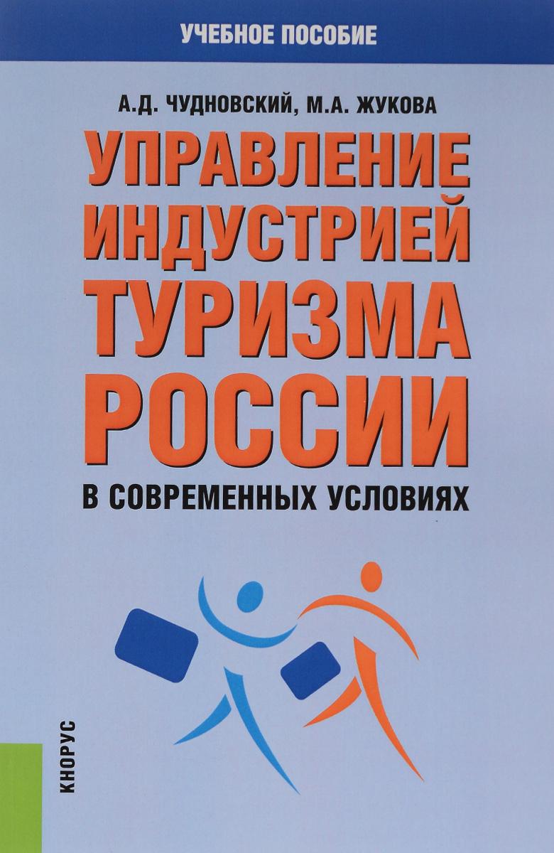 Управление индустрией туризма России в современных условиях. Учебное пособие