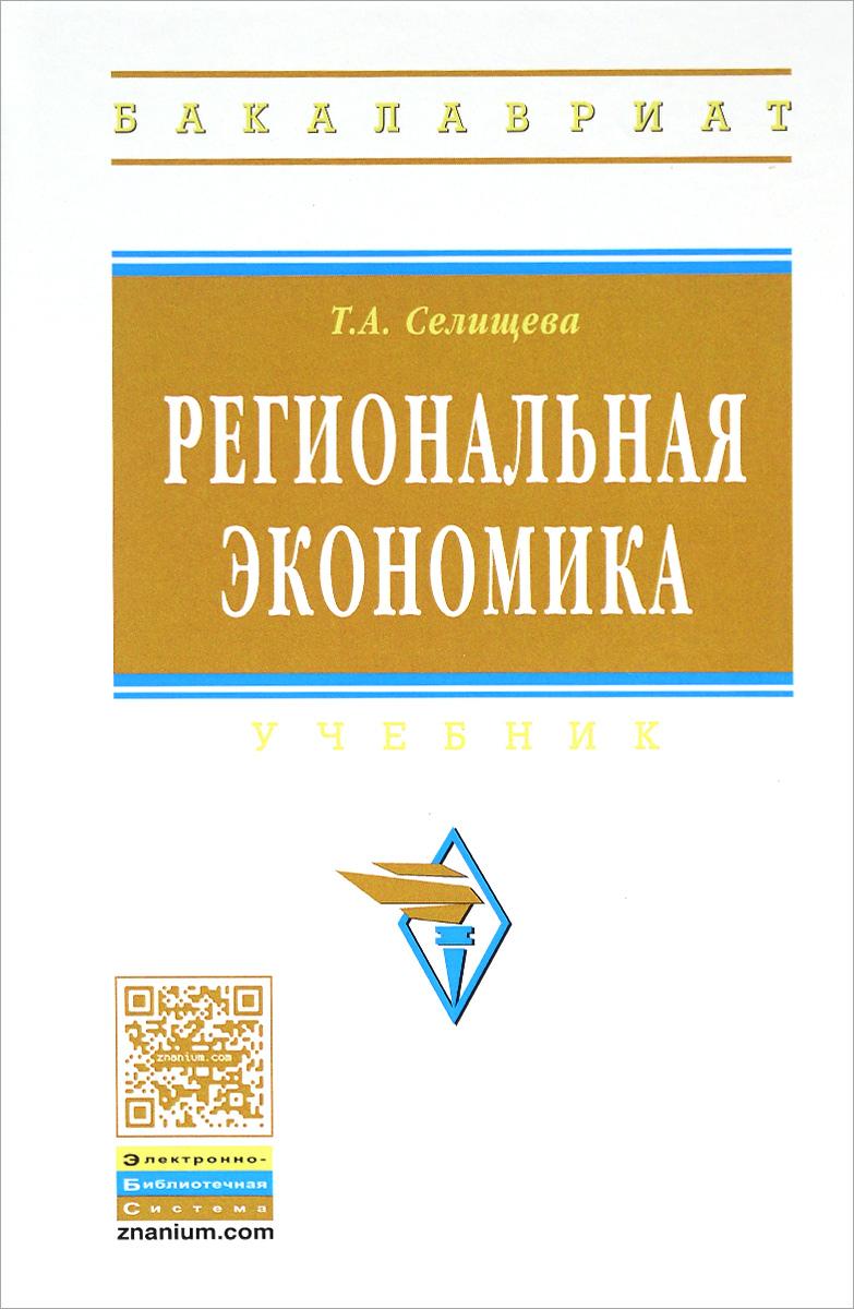 Региональная экономика. Учебник