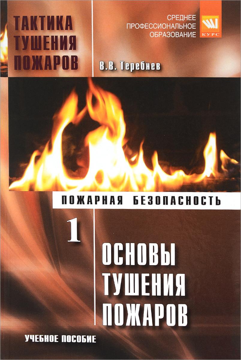 Тактика тушения пожаров. Учебное пособие