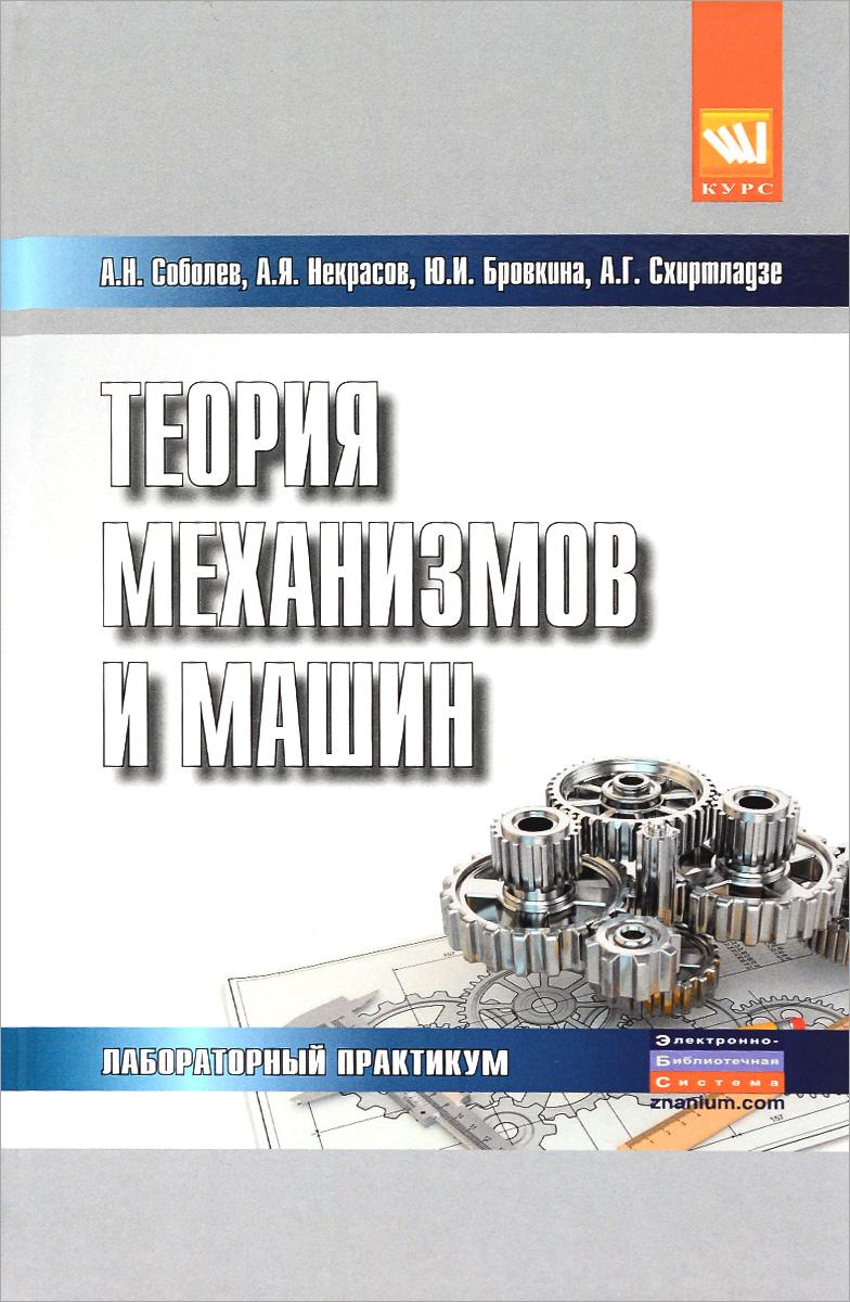 Теория механизмов и машин. Лабораторный практикум