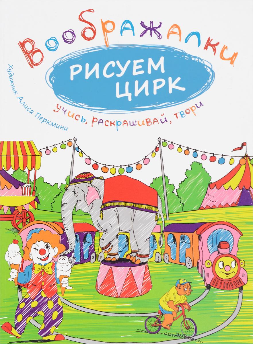 Рисуем цирк
