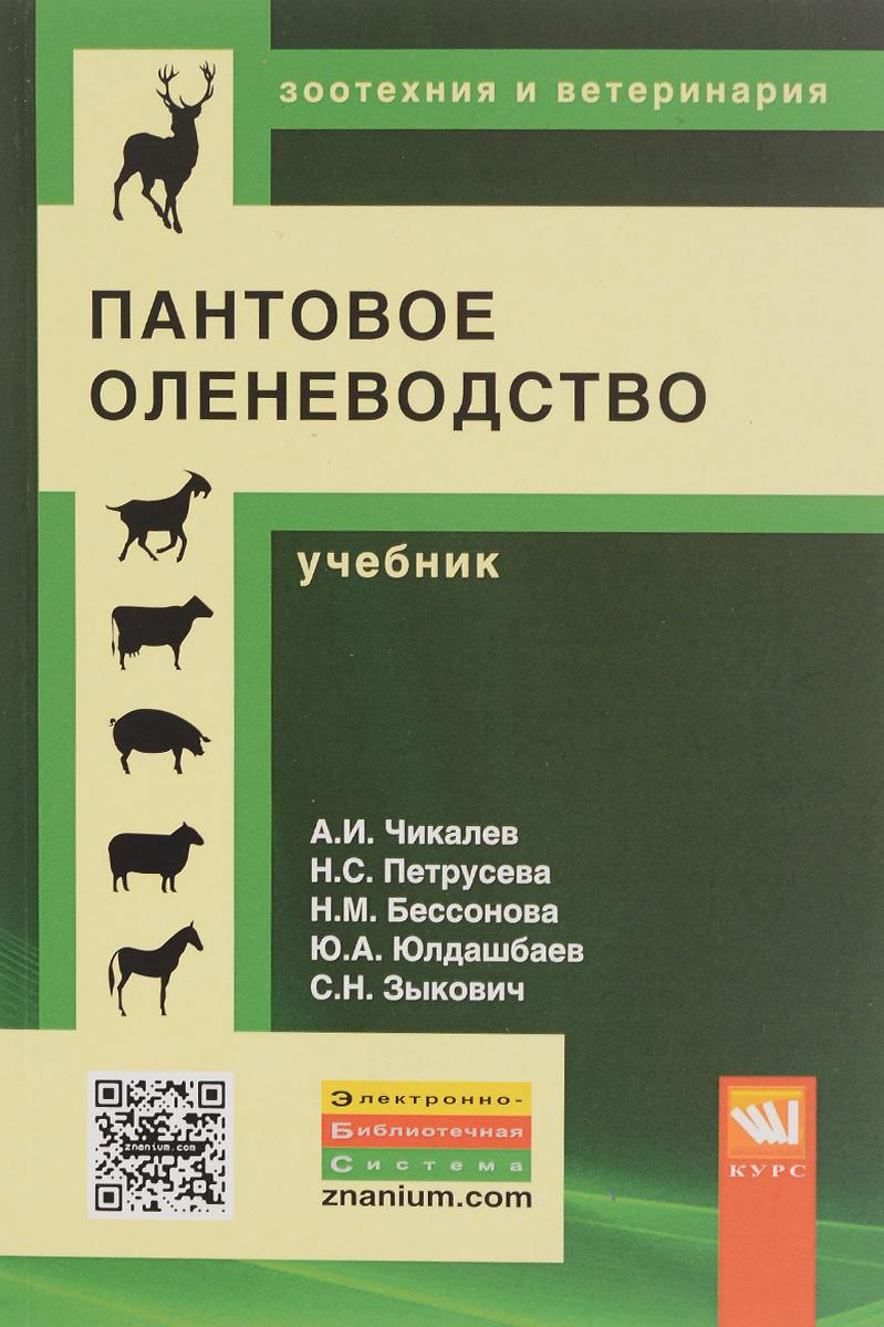 Пантовое оленеводство. Учебник