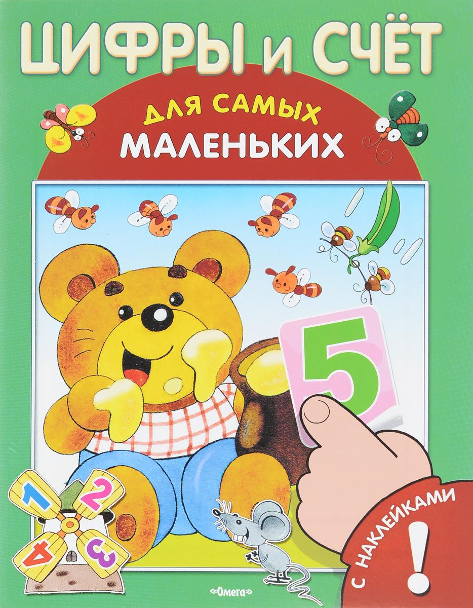 Цифры и счет. С наклейками12296407Если ваш малыш не успел еще освоить счет и даже пока не знает цифры, начните занятия по этой книге. Красочные иллюстрации познакомят детей с цифрами и простейшими арифметическими действиями. Также в этой книге вы найдете страницы с забавными наклейками, которые помогут развить мелкую моторику и координацию движений рук.