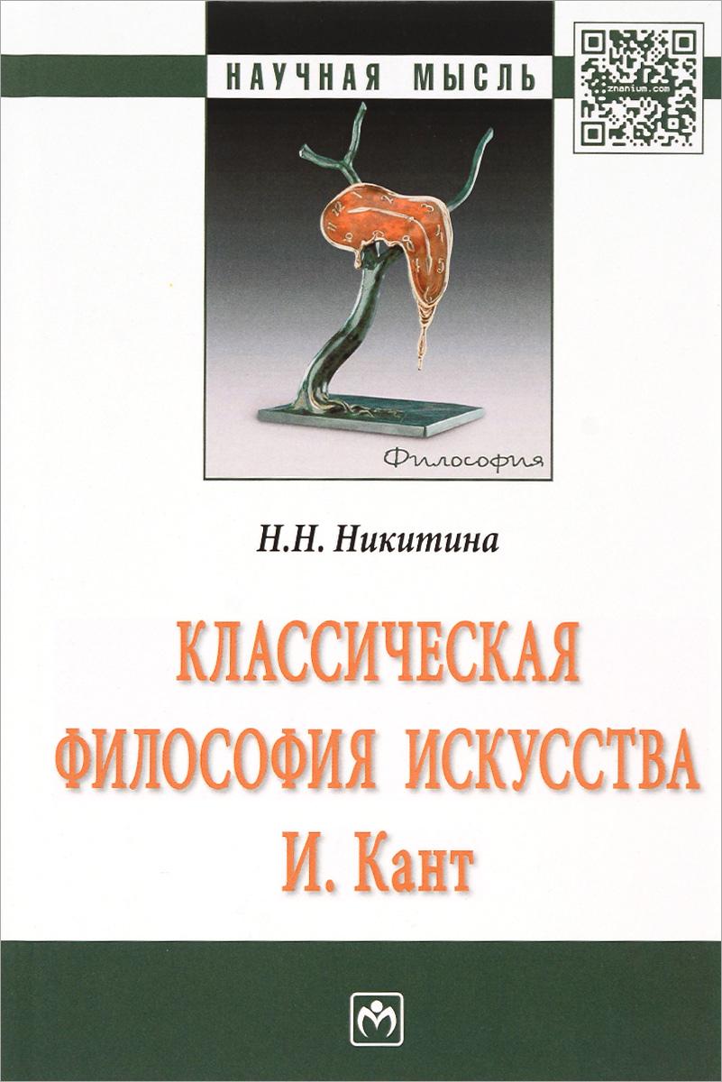 Классическая философия искусства. И. Кант