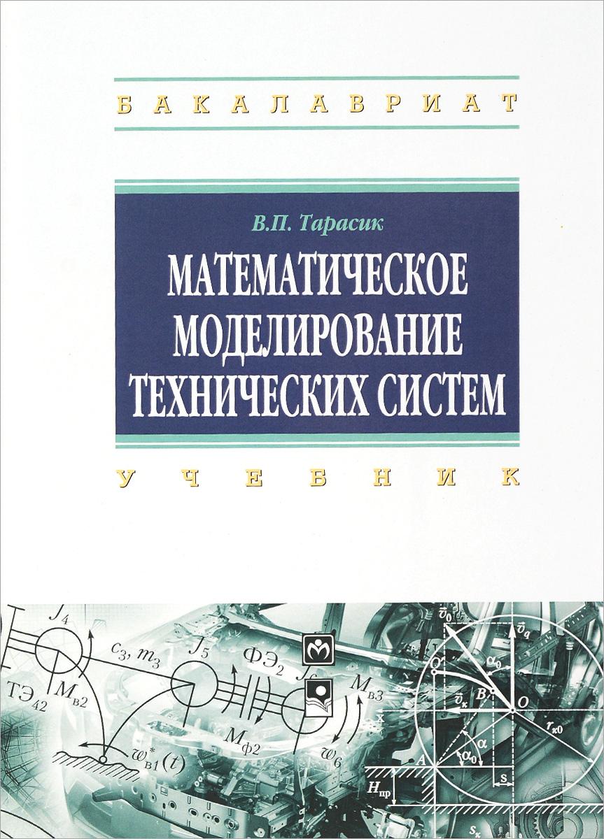 Математическое моделирование технических систем. Учебник