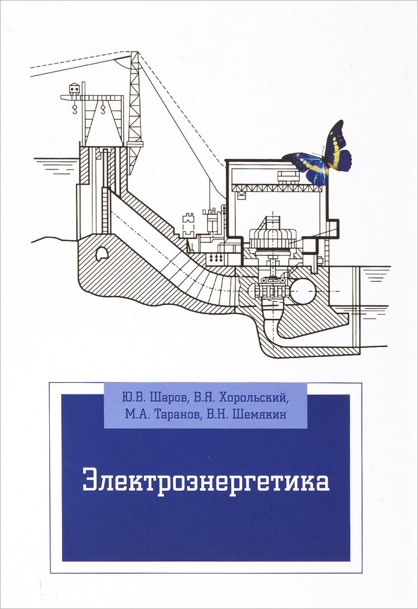 Электроэнергетика. Учебное пособие