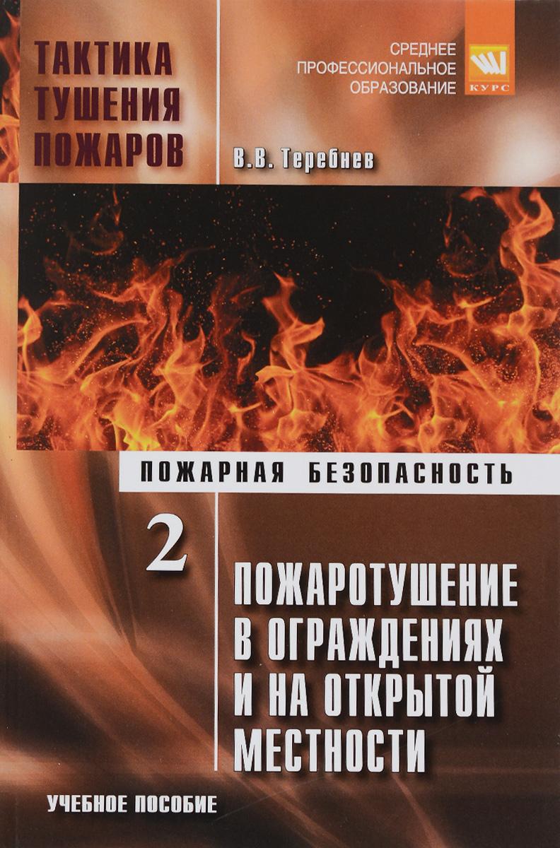 Тактика тушения пожаров. Часть 2. Пожаротушение в ограждениях и на открытой местности. Учебное пособие