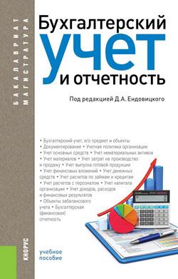Бухгалтерский учет и отчетность (для бакалавров и магистров). Учебное пособие (Изд.:1)