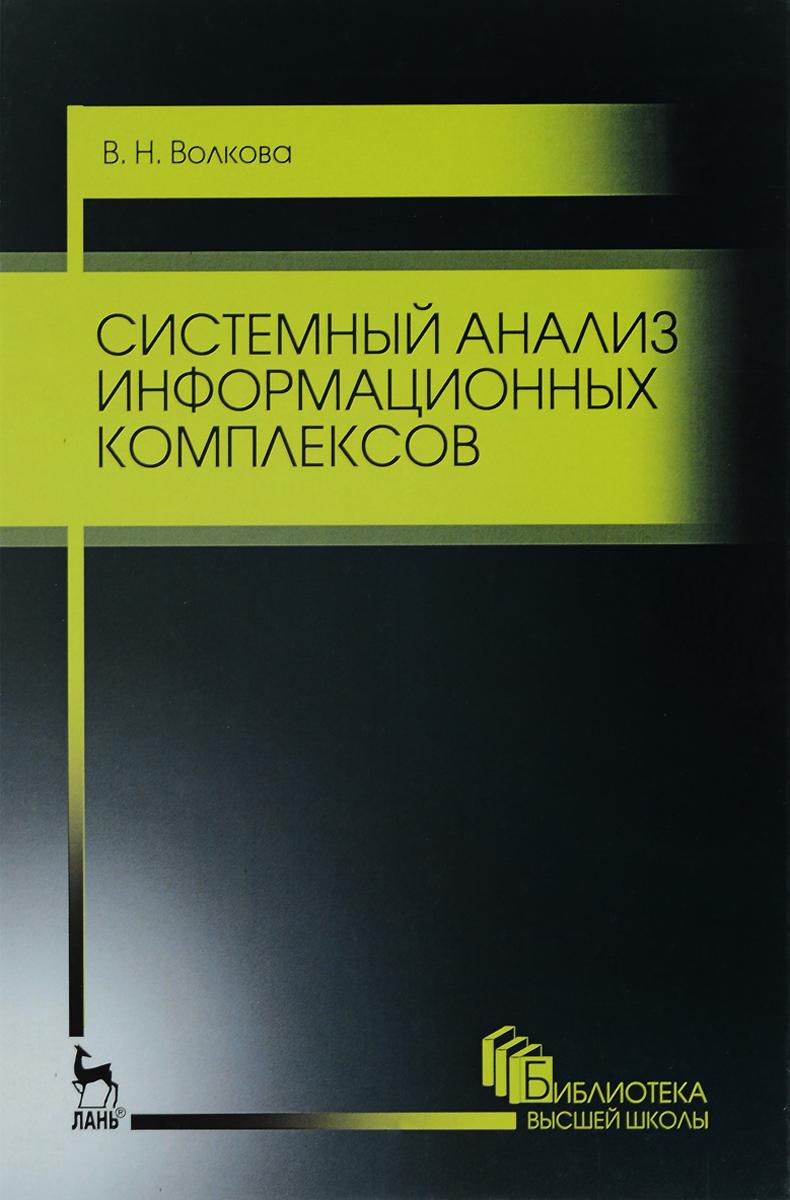 Системный анализ информационных комплексов. Учебное пособие