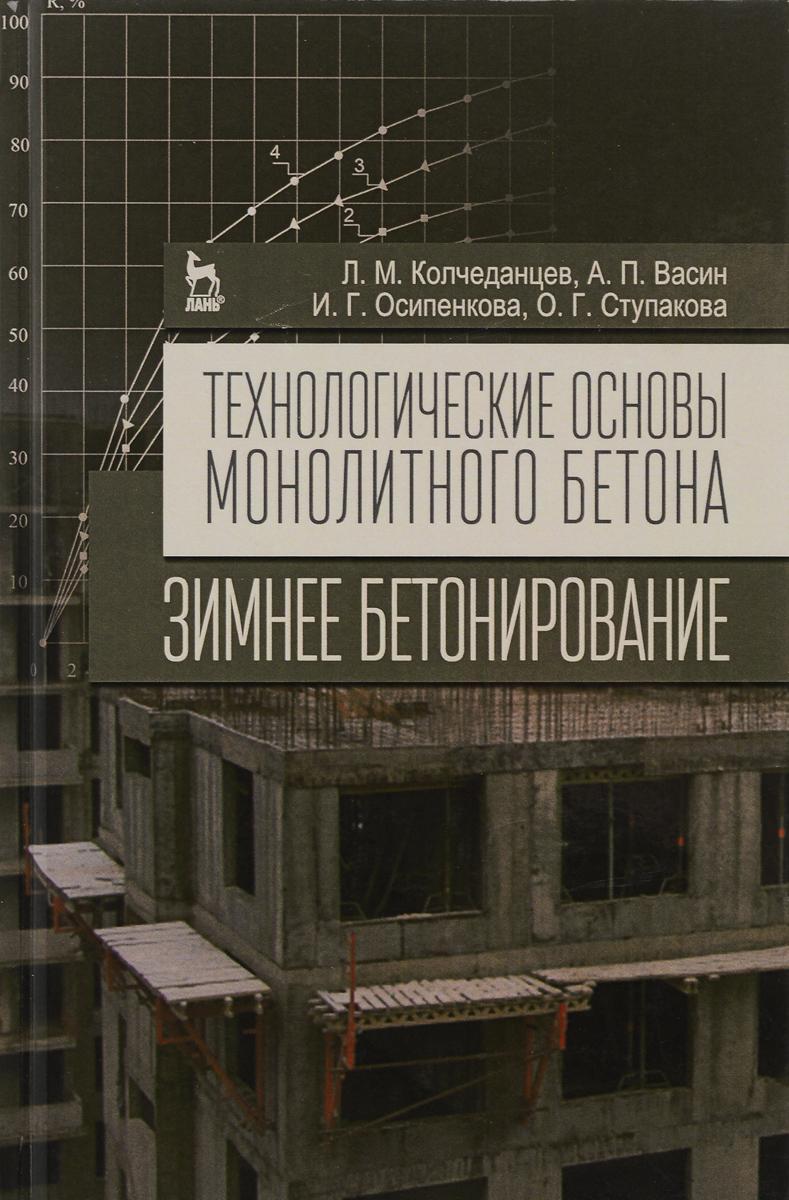 Технологические основы монолитного бетона. Зимнее бетонирование