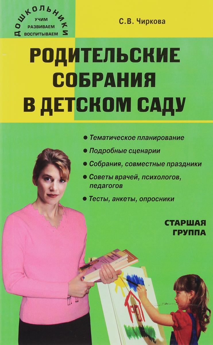 9785408027569 - С. В. Чиркова: Родительские собрания в детском саду. Старшая группа - Книга