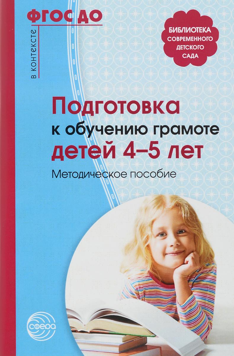 Подготовка к обучению грамоте детей 4-5 лет. Методическое пособие