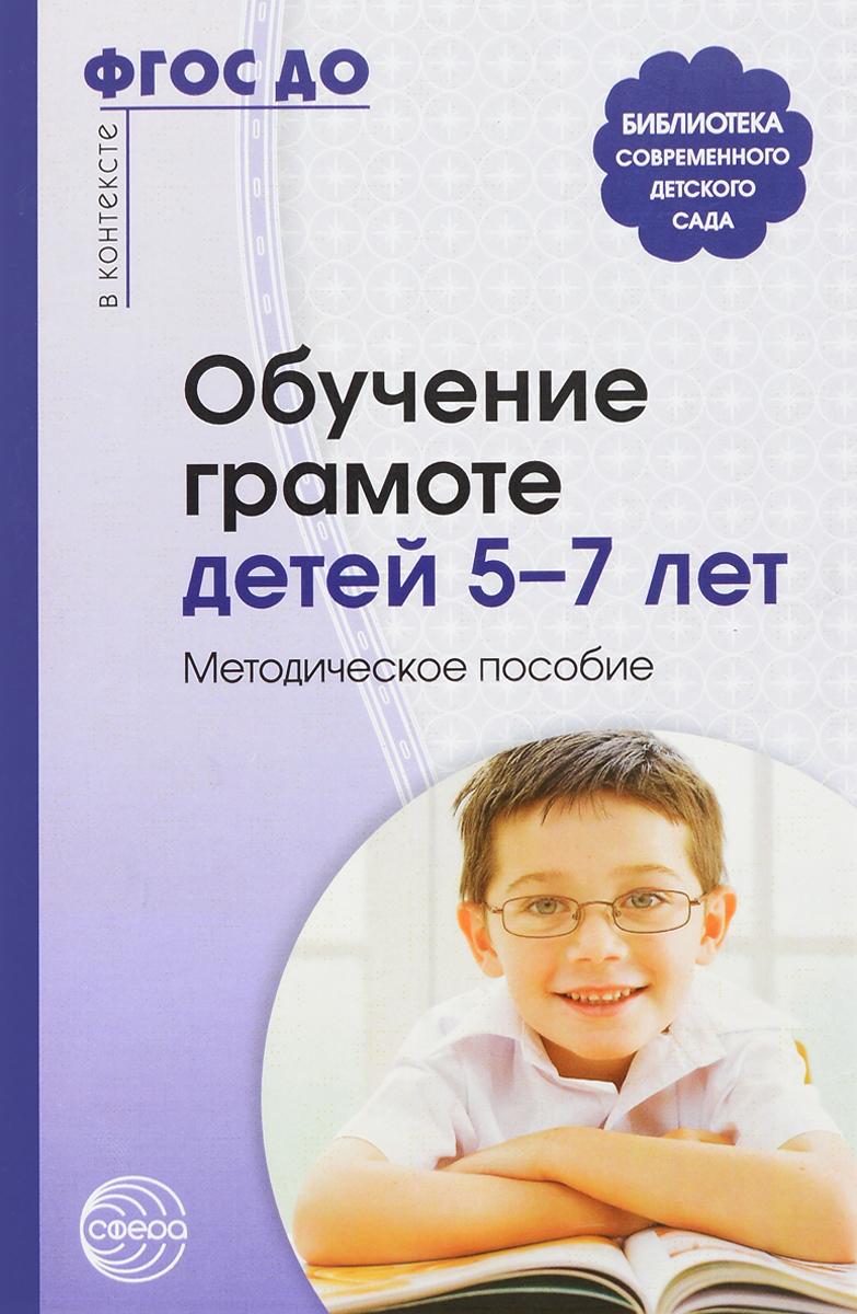 Обучение грамоте детей 5-7 лет. Методическое пособие