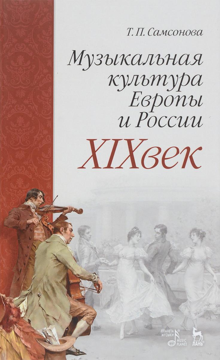 Музыкальная культура Европы и России. XIX век. Учебное пособие