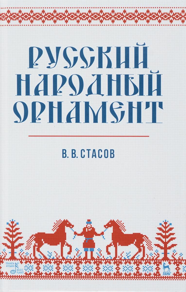 Русский народный орнамент. Учебное пособие