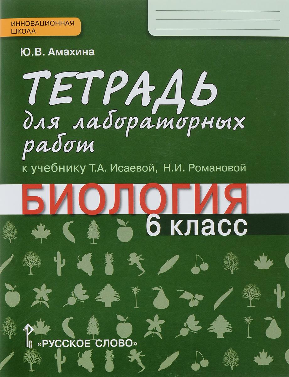 Биология. 6 класс. Тетрадь для лабораторных работ к учебнику Т. А. Исаевой, Н. И. Романовой