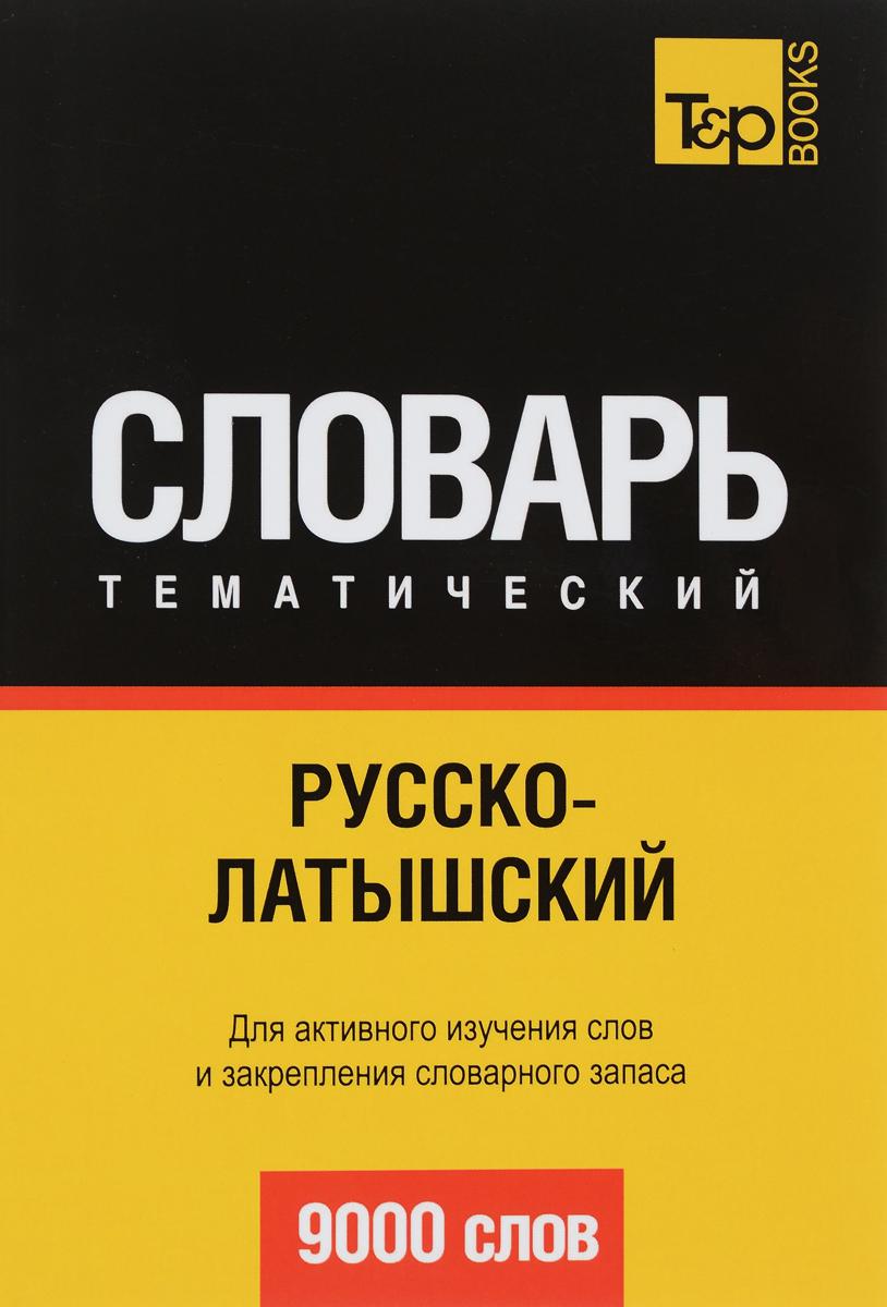 Русско-латышский тематический словарь