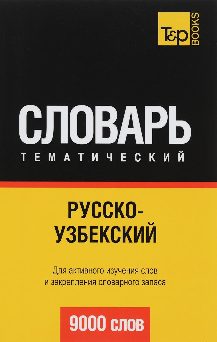 Русско-узбекский тематический словарь