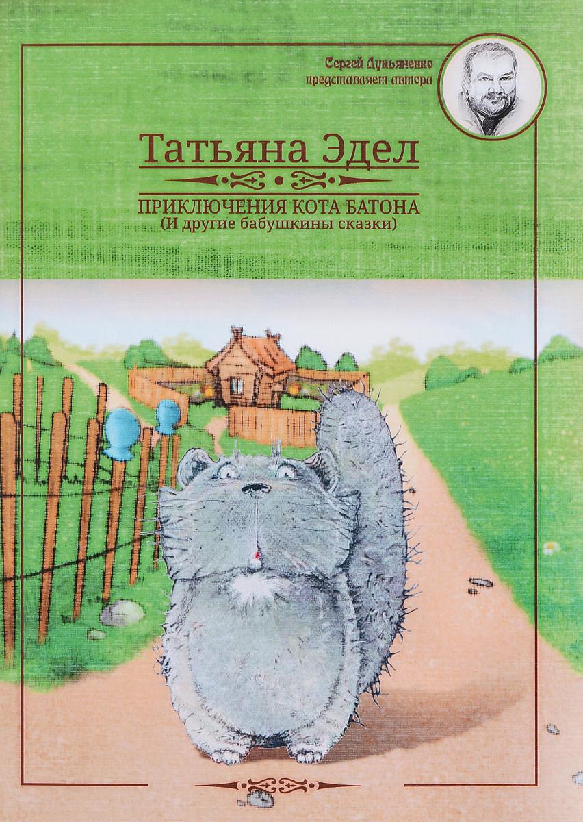 Приключения кота Батона (и другие бабушкины сказки)