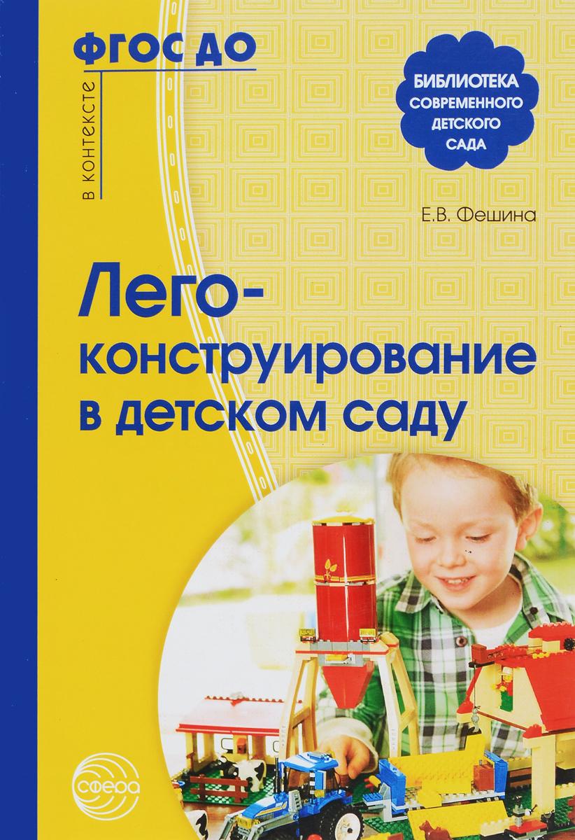 Лего-конструирование в детском саду