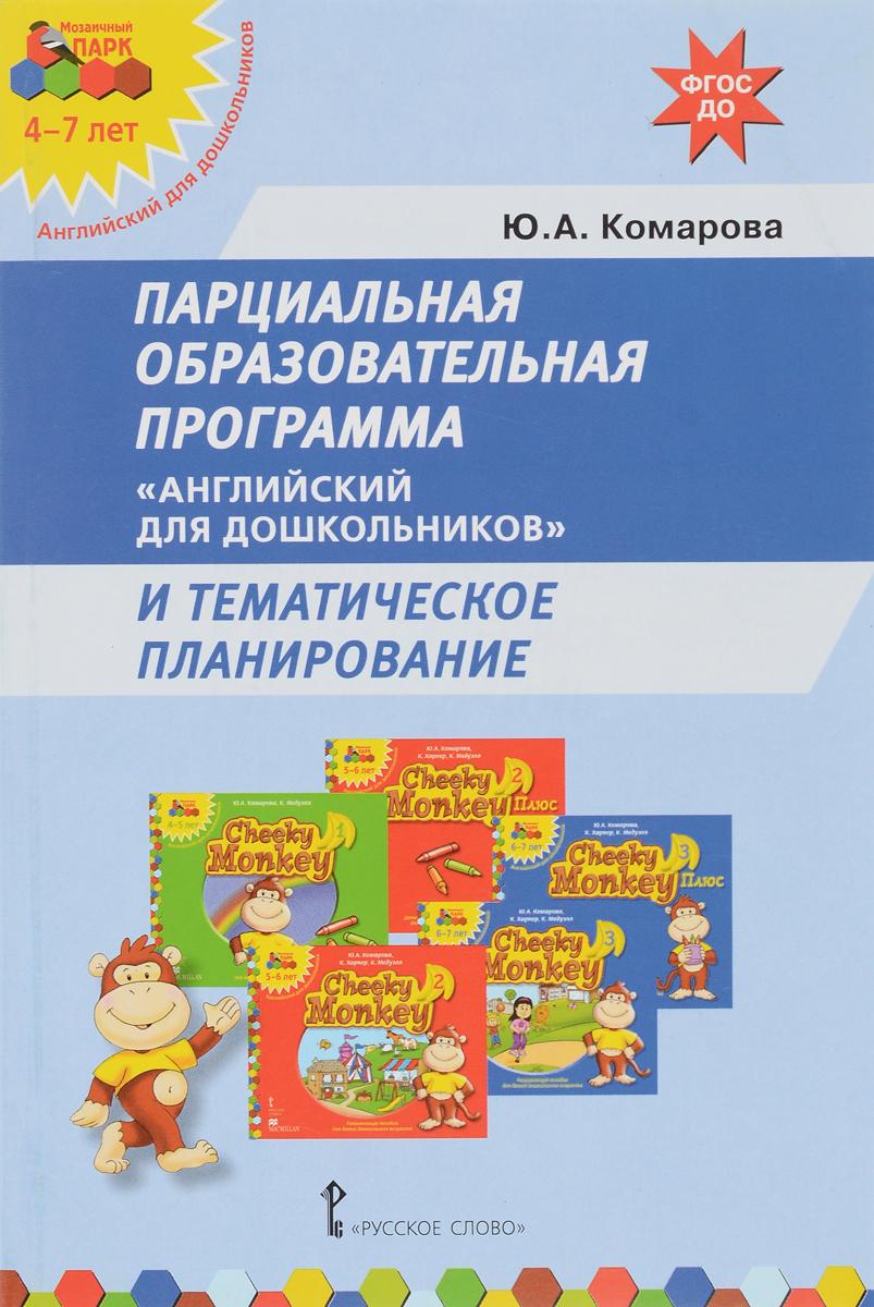 Парциальная образовательная программа