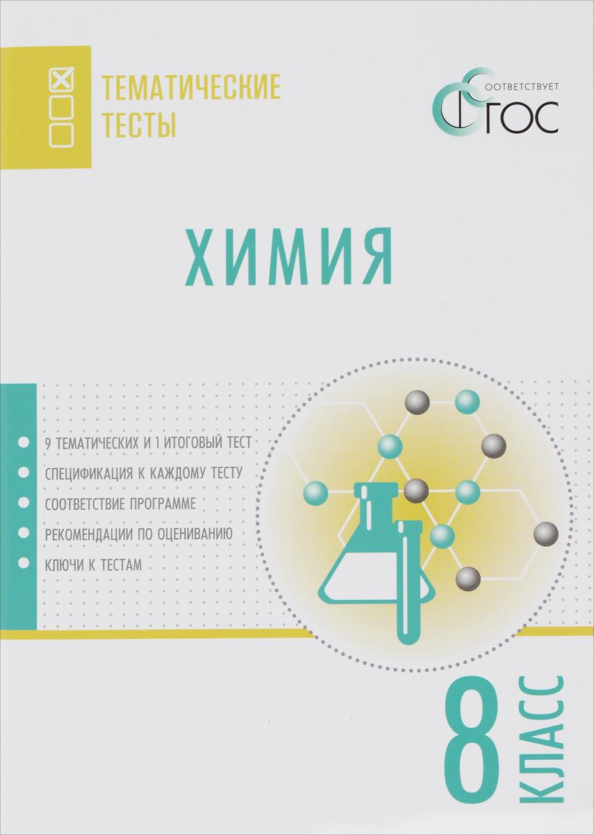 Химия. 8 класс. Тематические тесты